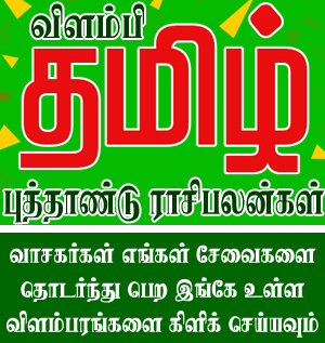 Tamil Lagna Marriage Matching