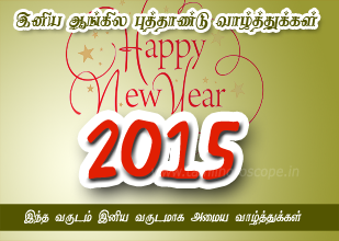 astrology cards tamil, astrology in tamil, jothidam, josiyam, jothidam in tamil, horoscope in tamil, greeting cards Free