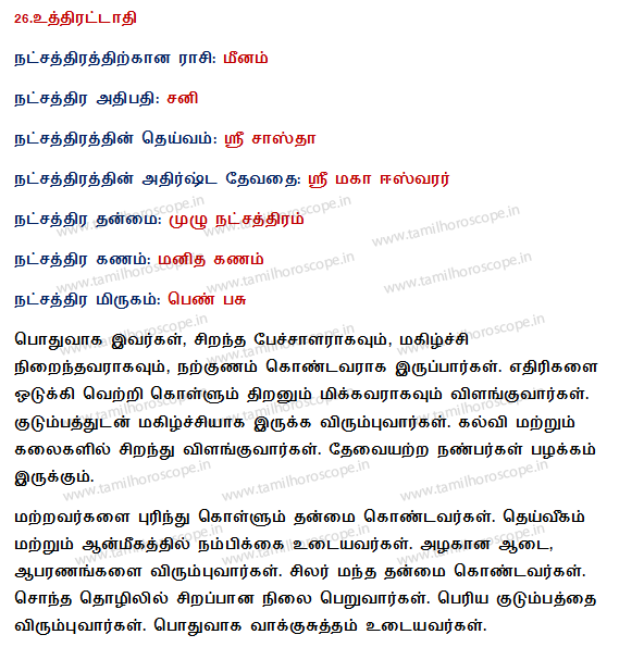 27 stars in Tamil horoscope