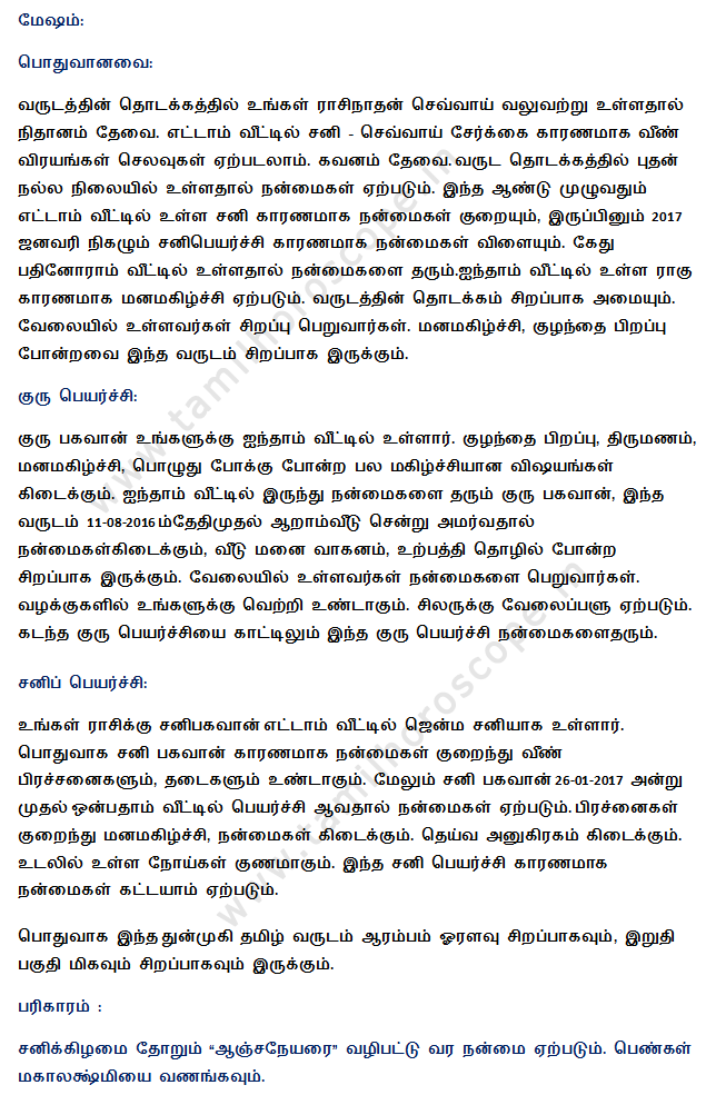 Online jathagam from date of birth in tamil for free