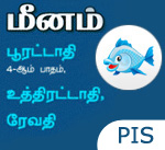 pisces 2017 free tamil horoscope